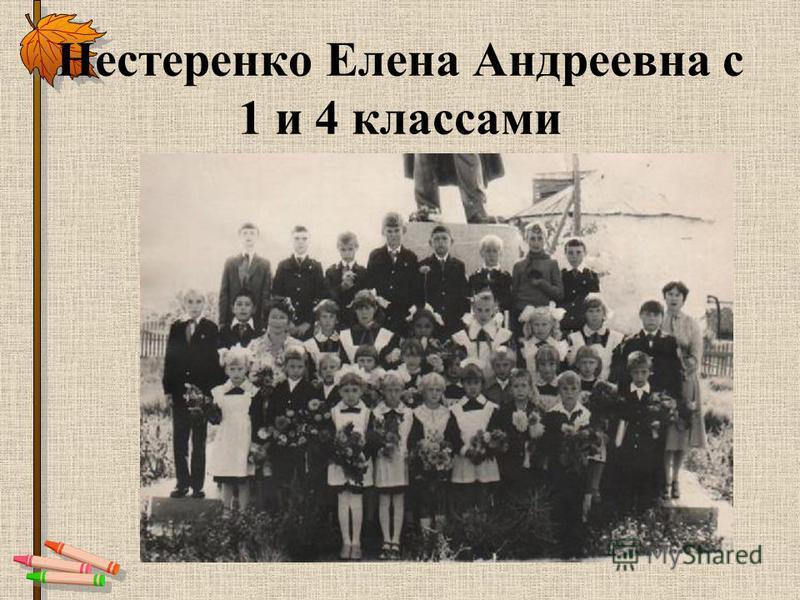 Нестеренко Елена Андреевна с 1 и 4 классами