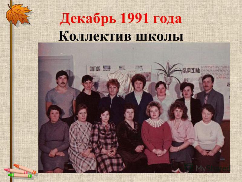 Декабрь 1991 года Коллектив школы