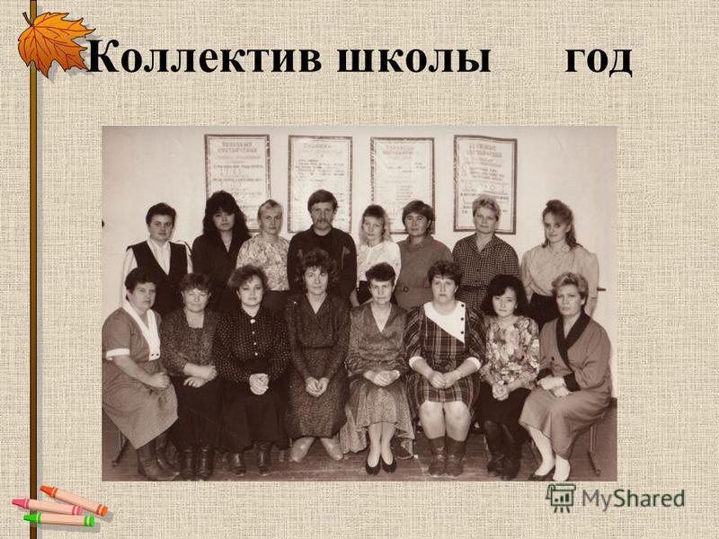 Коллектив школы год