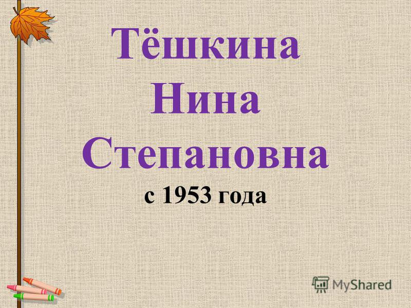 Тёшкина Нина Степановна с 1953 года