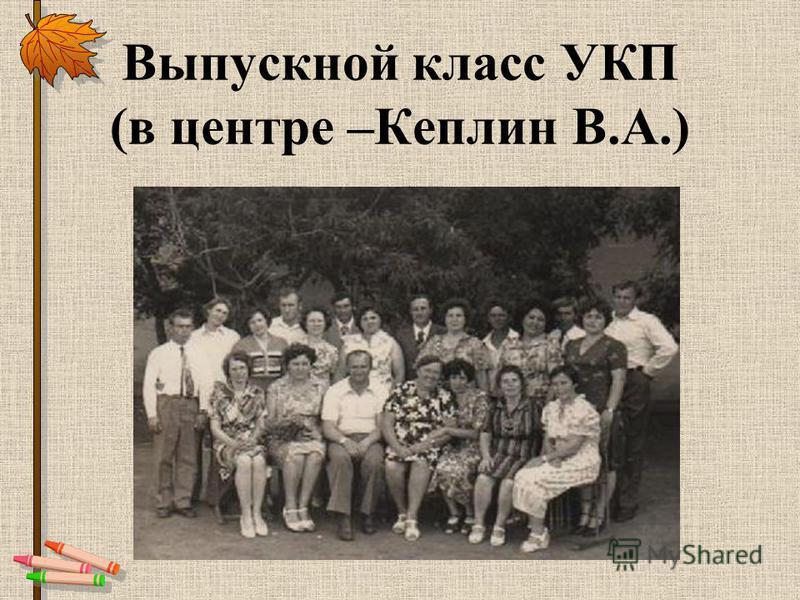 Выпускной класс УКП (в центре –Кеплин В.А.)