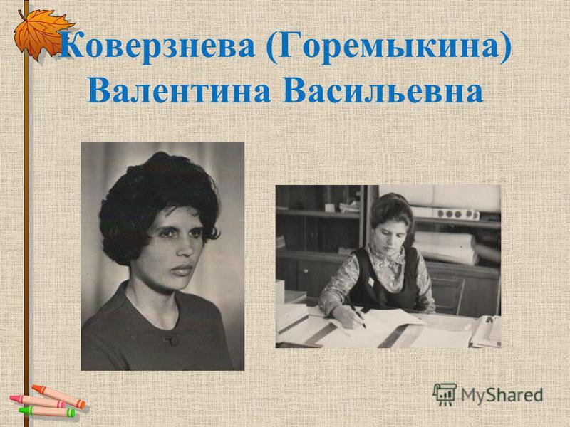 Коверзнева (Горемыкина) Валентина Васильевна