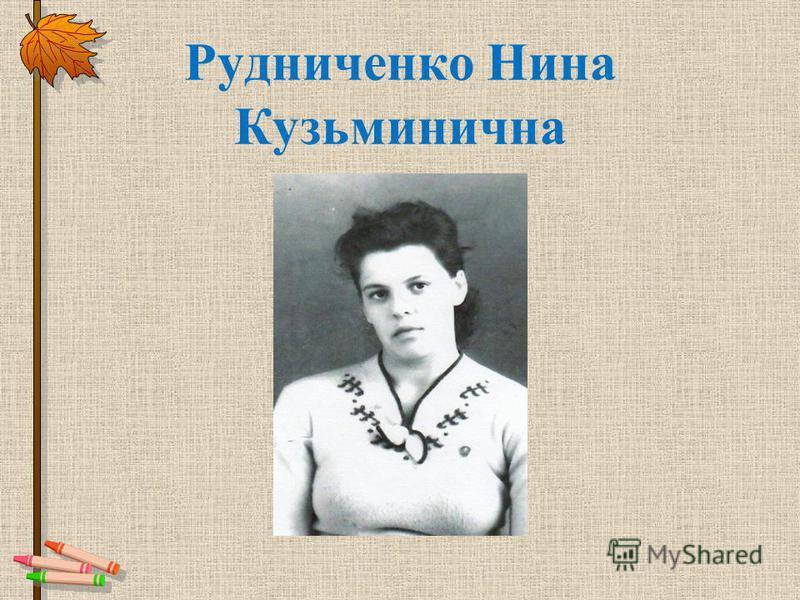 Рудниченко Нина Кузьминична