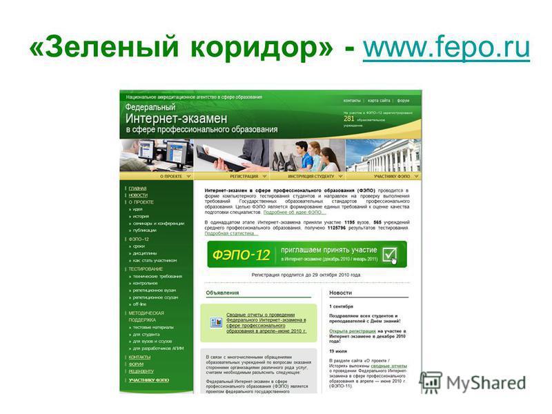 «Зеленый коридор» - www.fepo.ruwww.fepo.ru 38