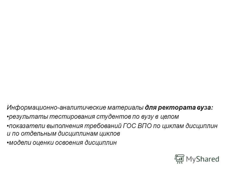 Информационно-аналитические материалы для ректората вуза: результаты тестирования студентов по вузу в целом показатели выполнения требований ГОС ВПО по циклам дисциплин и по отдельным дисциплинам циклов модели оценки освоения дисциплин 47