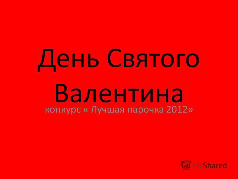 День Святого Валентина конкурс « Лучшая парочка 2012»
