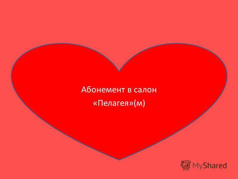 Абонемент в салон «Пелагея»(м)