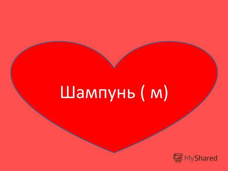 Шампунь ( м)