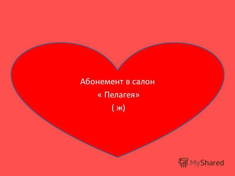 Абонемент в салон « Пелагея» ( ж)