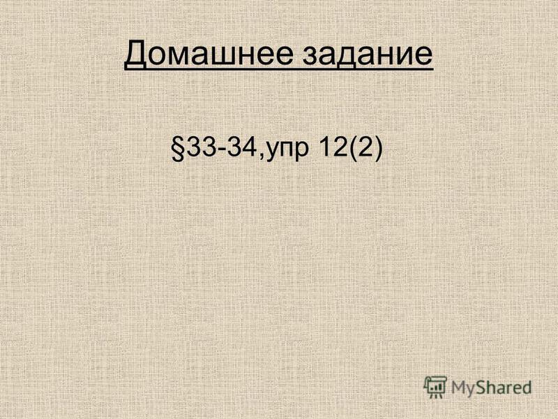 Домашнее задание §33-34,упр 12(2)