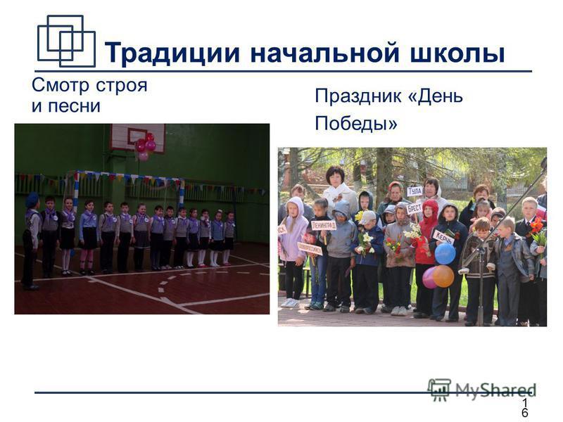 1515 Традиции начальной школы День Учителя Новый год