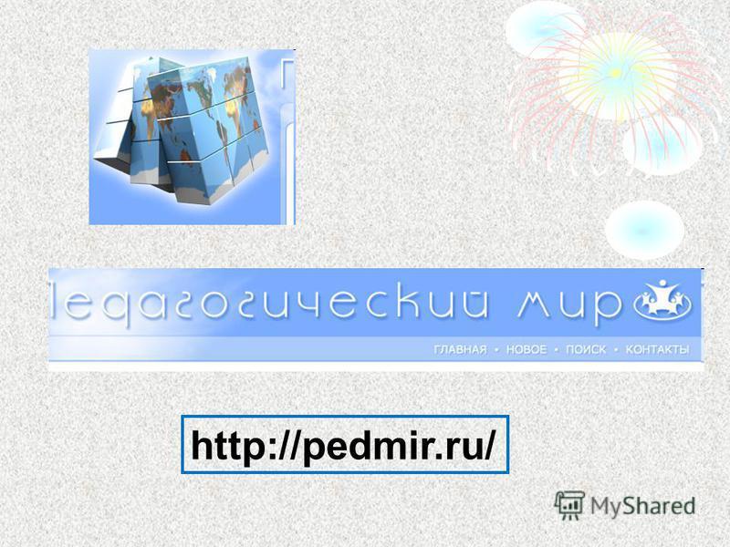 http://pedmir.ru/