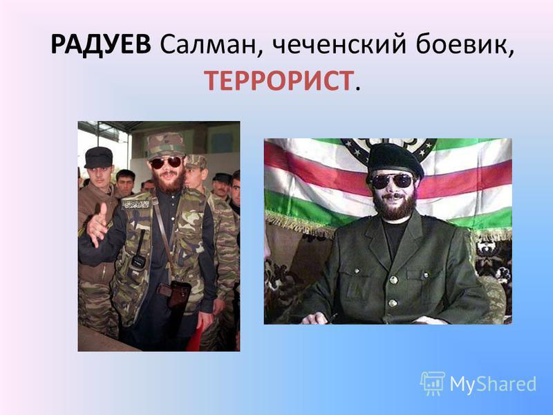РАДУЕВ Салман, чеченский боевик, ТЕРРОРИСТ.