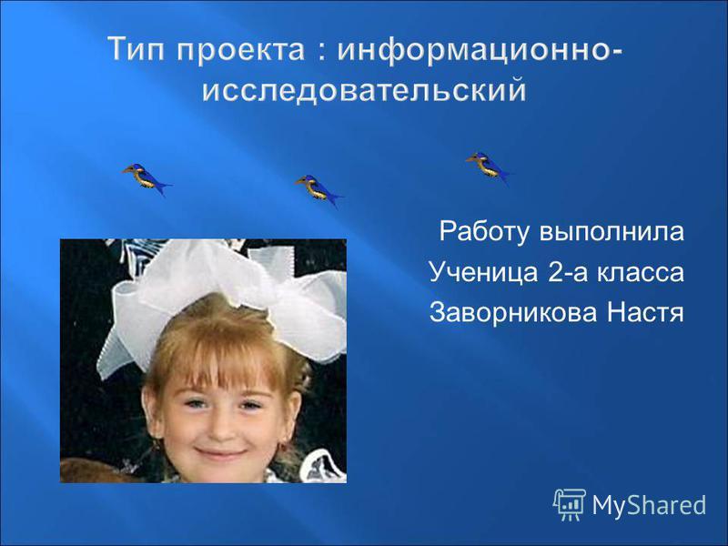 Работу выполнила Ученица 2-а класса Заворникова Настя