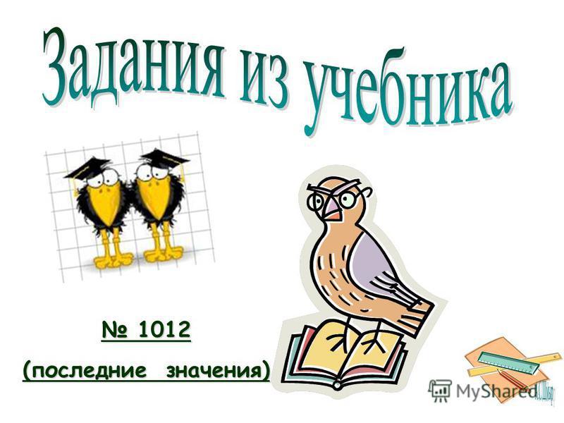 1012 1012 (последние значения)