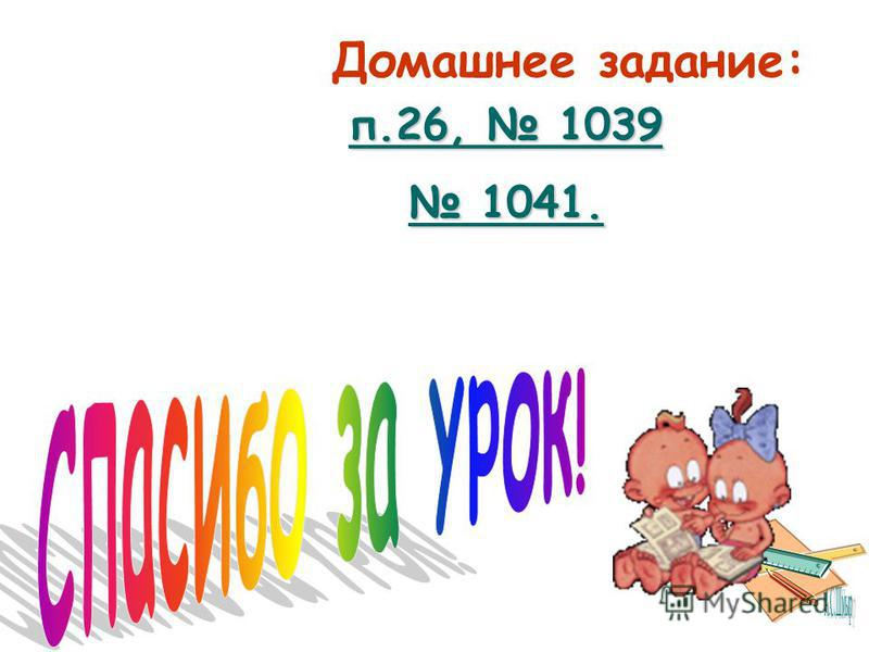 Домашнее задание: п.26, 1039 1041.