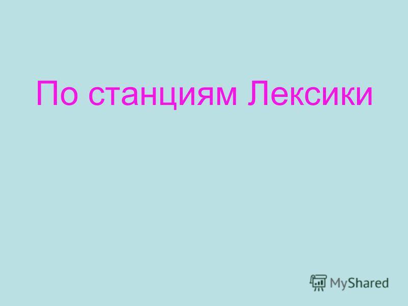 По станциям Лексики
