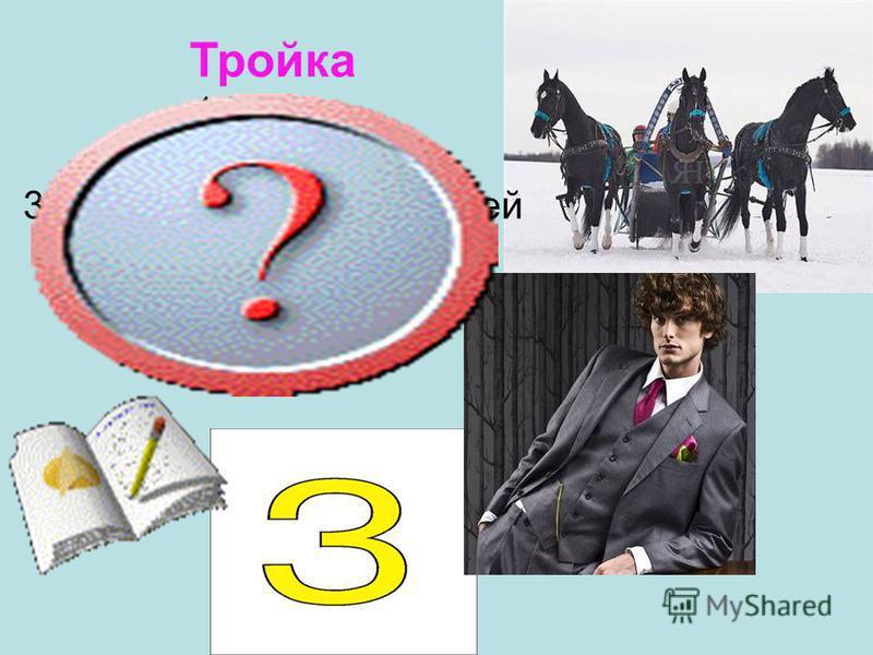 Тройка 1. Цифра 2. Отметка 3. Упряжка из трех лошадей 4. Название чего-нибудь, содержащего три единицы
