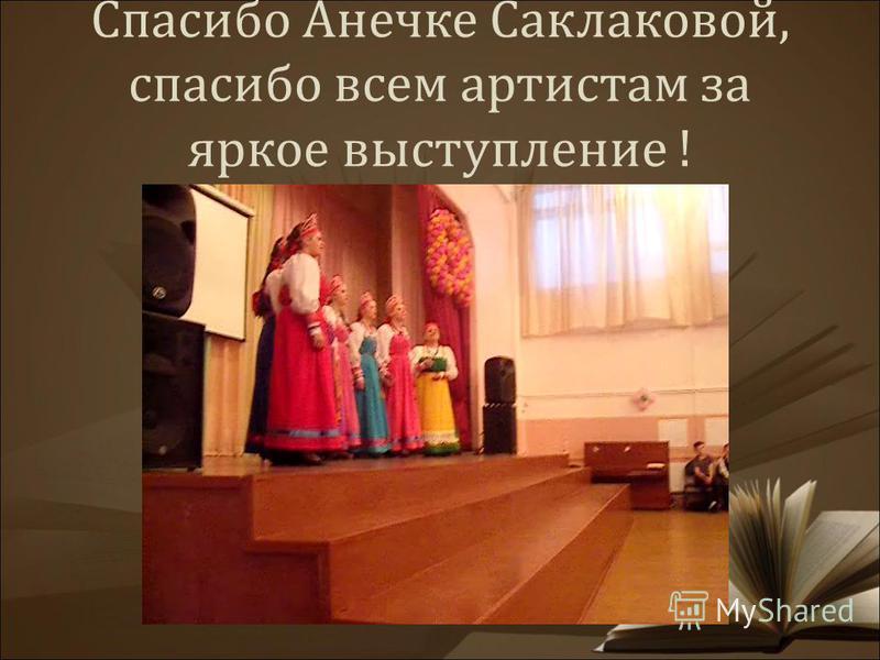 Спасибо Анечке Саклаковой, спасибо всем артистам за яркое выступление !