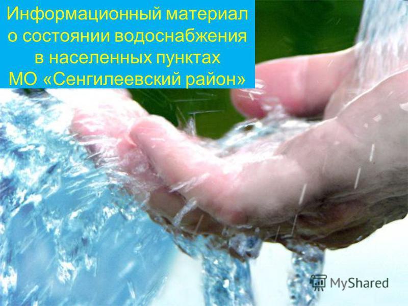 Информационный материал о состоянии водоснабжения в населенных пунктах МО «Сенгилеевский район»
