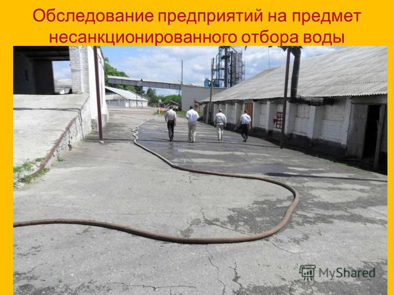 Обследование предприятий на предмет несанкционированного отбора воды
