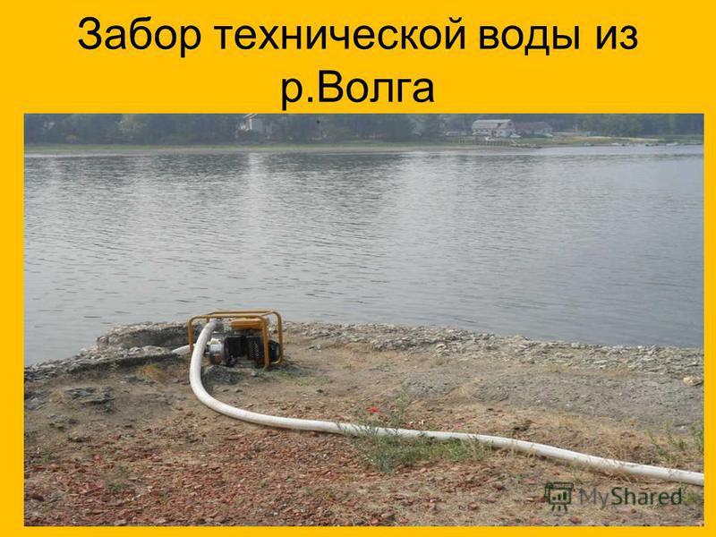 Забор технической воды из р.Волга