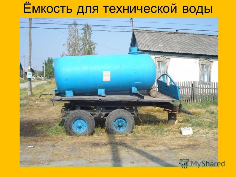 Ёмкость для технической воды