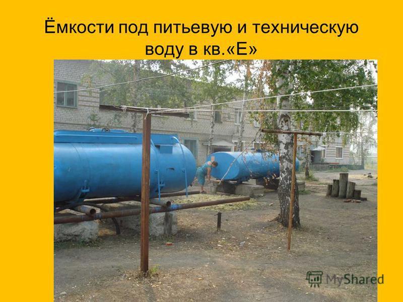 Ёмкости под питьевую и техническую воду в кв.«Е»