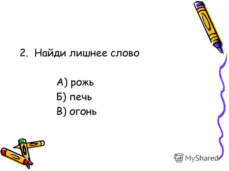 Самоконтроль 1. Найди слово 2 склонения А) сестра Б) окно В) степь
