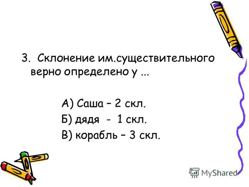 2. Найди лишнее слово А) рожь Б) печь В) огонь
