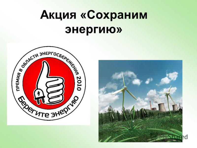 Акция «Сохраним энергию»