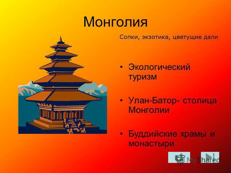 Монголия Экологический туризм Улан-Батор- столица Монголии Буддийские храмы и монастыри Сопки, экзотика, цветущие дали