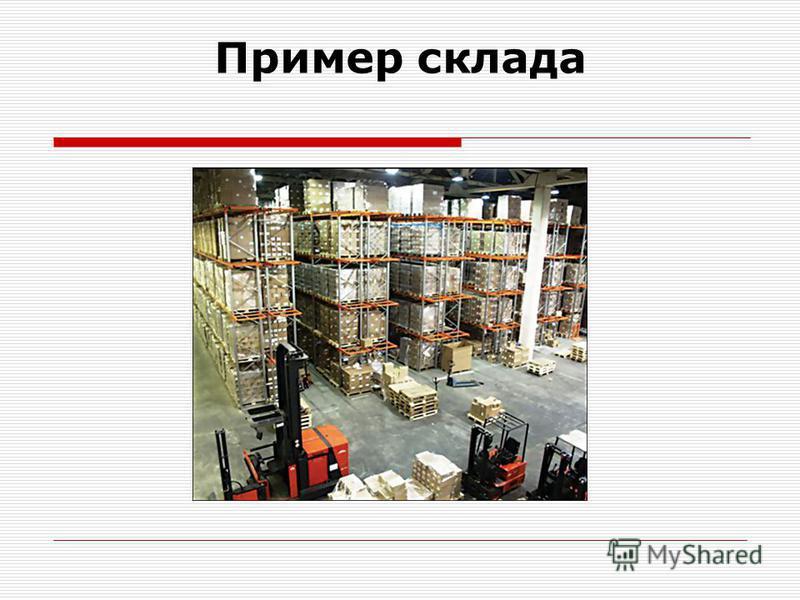 Пример склада