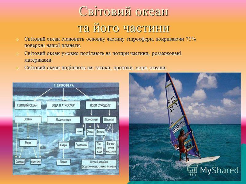 Світовий океан та його частини Світовий океан становить основну частину гідросфери, покриваючи 71% поверхні нашої планети. Світовий океан становить основну частину гідросфери, покриваючи 71% поверхні нашої планети. Світовий океан умовно поділяють на