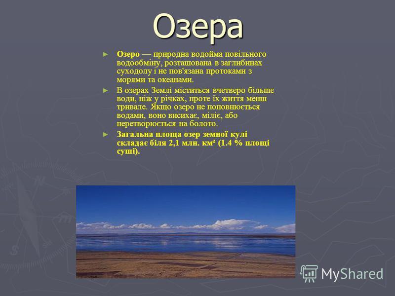 Озера Озеро природна водойма повільного водообміну, розташована в заглибинах суходолу і не пов'язана протоками з морями та океанами. В озерах Землі міститься вчетверо більше води, ніж у річках, проте їх життя менш тривале. Якщо озеро не поповнюється