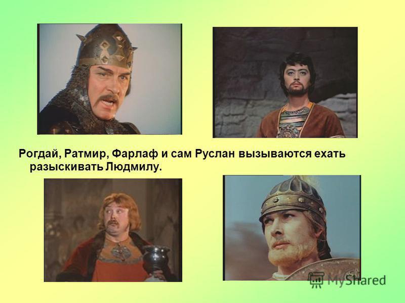 Рогдай, Ратмир, Фарлаф и сам Руслан вызываются ехать разыскивать Людмилу.