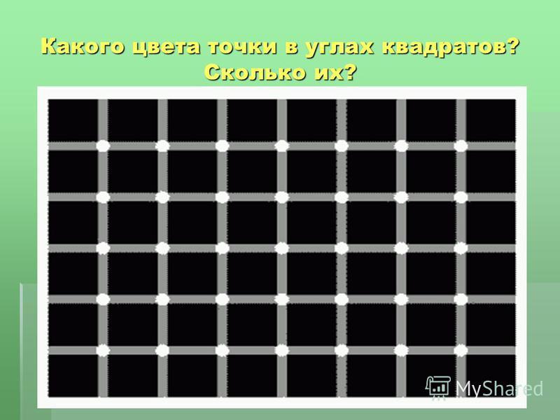 Какого цвета точки в углах квадратов? Сколько их?