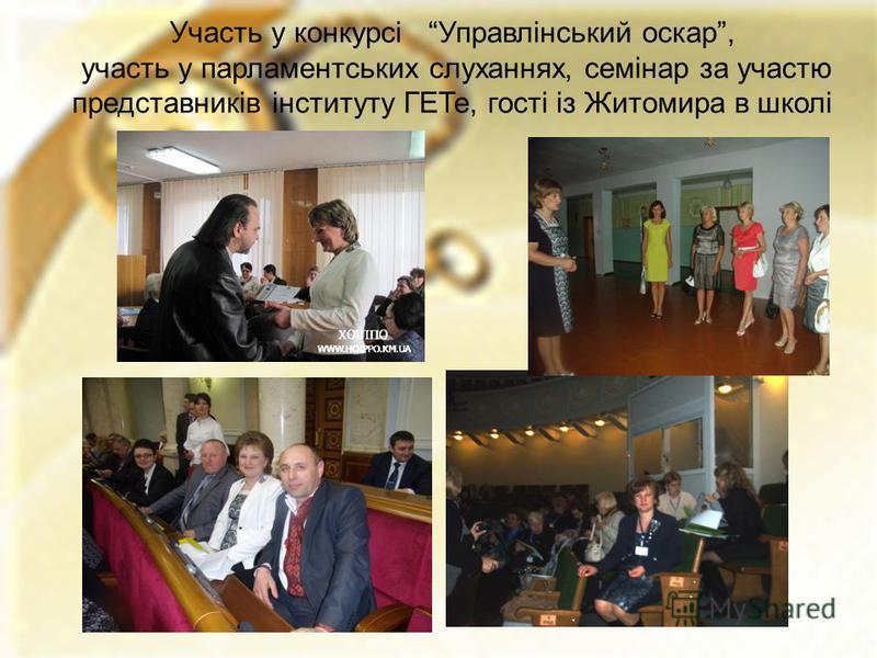 Участь у конкурсі Управлінський оскар, участь у парламентських слуханнях, семінар за участю представників інституту ГЕТе, гості із Житомира в школі
