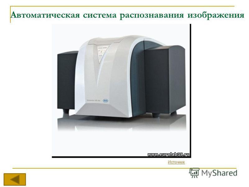 Автоматическая система распознавания изображения Источник