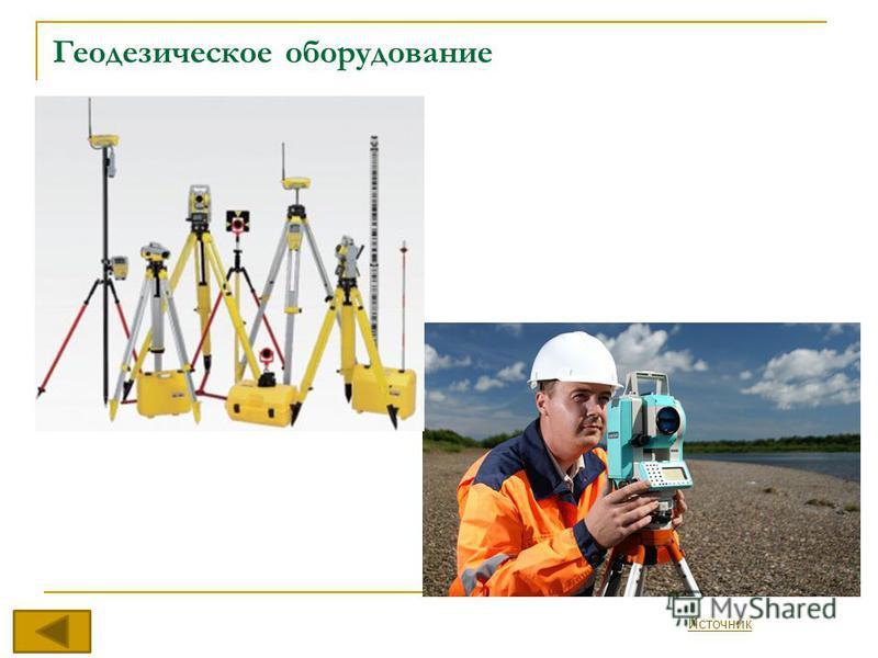 Геодезическое оборудование Источник