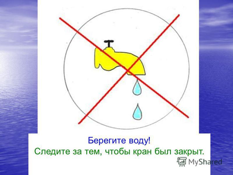 Берегите воду! Следите за тем, чтобы кран был закрыт.
