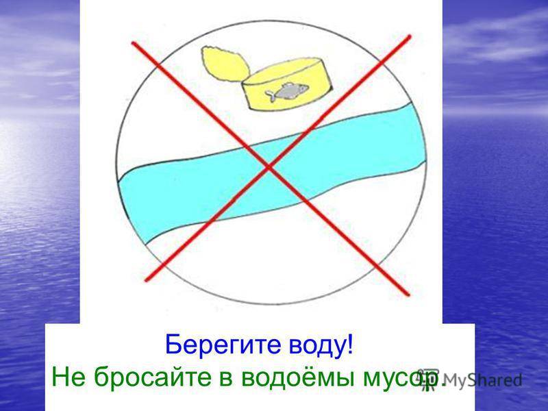 Берегите воду! Не бросайте в водоёмы мусор.