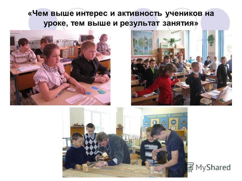 «Чем выше интерес и активность учеников на уроке, тем выше и результат занятия»
