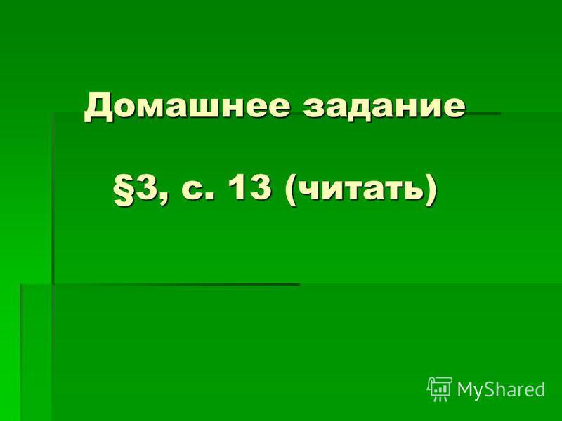 Домашнее задание §3, с. 13 (читать)