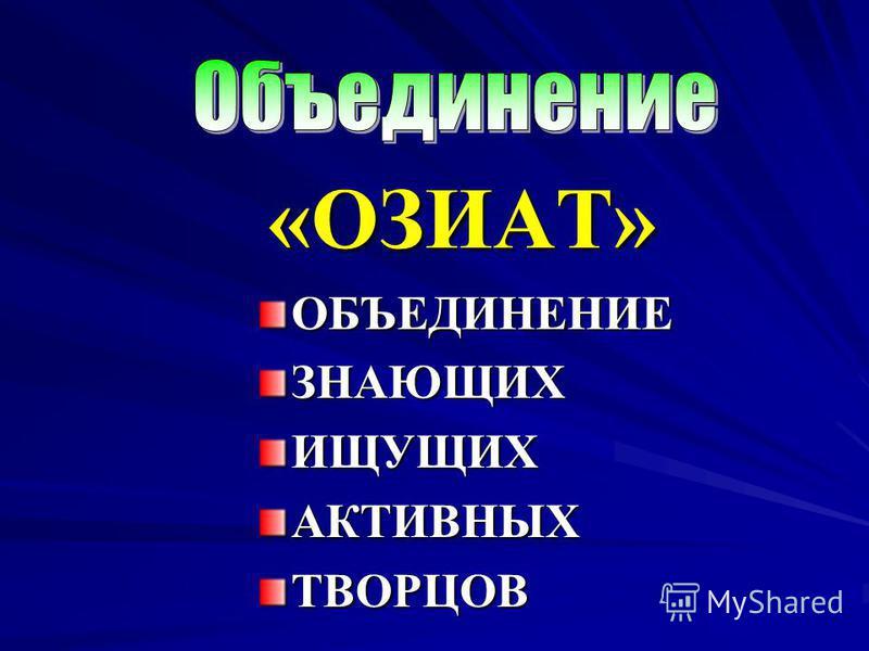 «ОЗИАТ» ОБЪЕДИНЕНИЕЗНАЮЩИХИЩУЩИХАКТИВНЫХТВОРЦОВ