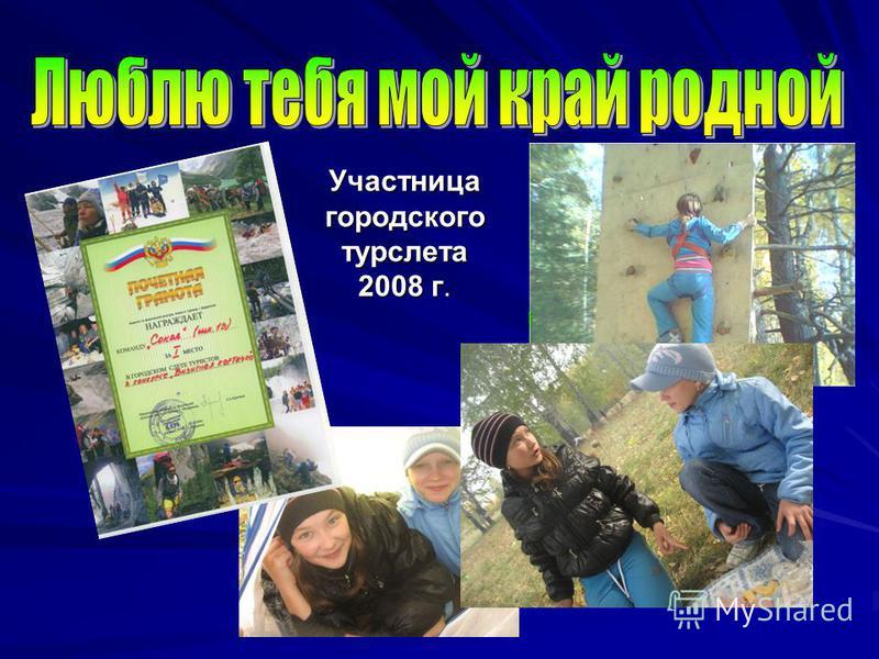 Участница городского турслета 2008 г.