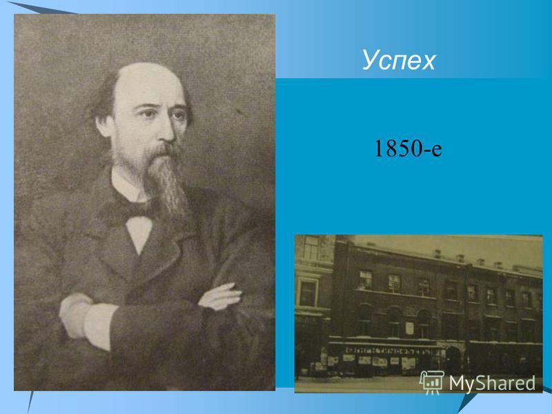 Успех 1850-е