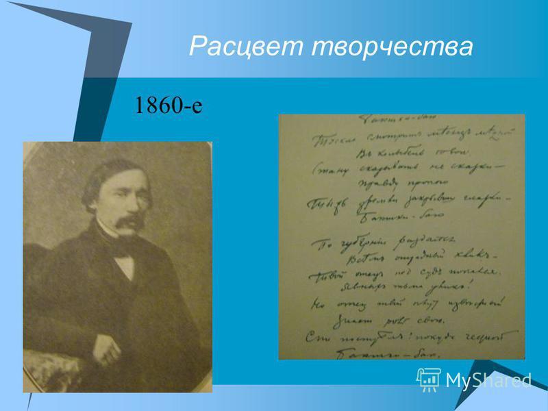 Расцвет творчества 1860-е