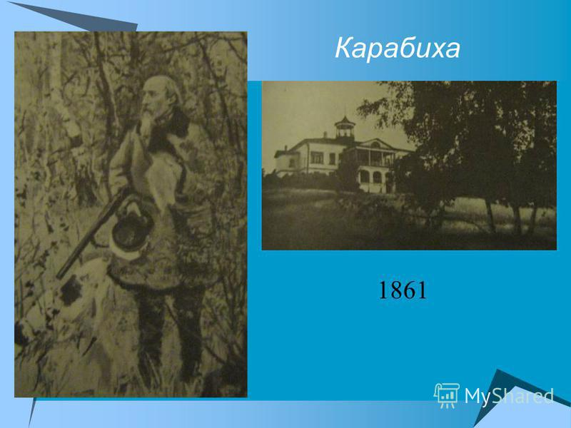 Карабиха 1861