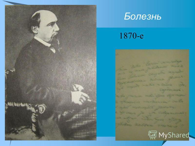 Болезнь 1870-е